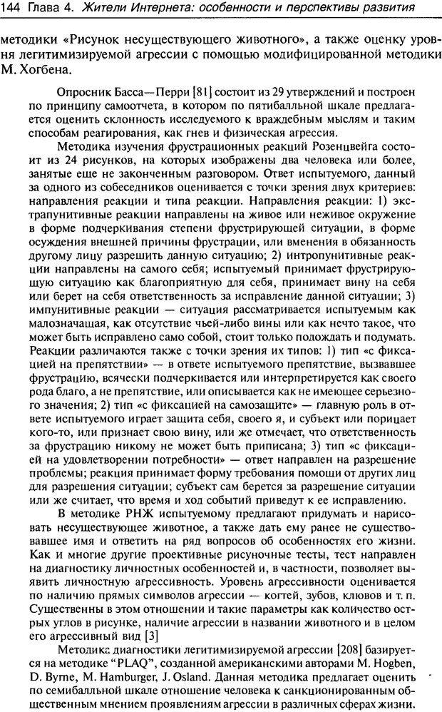 DJVU. Психология жителей Интернета. Кузнецова Ю. М. Страница 144. Читать онлайн