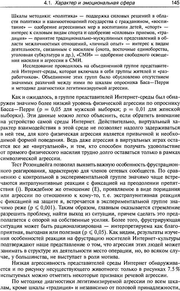 DJVU. Психология жителей Интернета. Кузнецова Ю. М. Страница 145. Читать онлайн