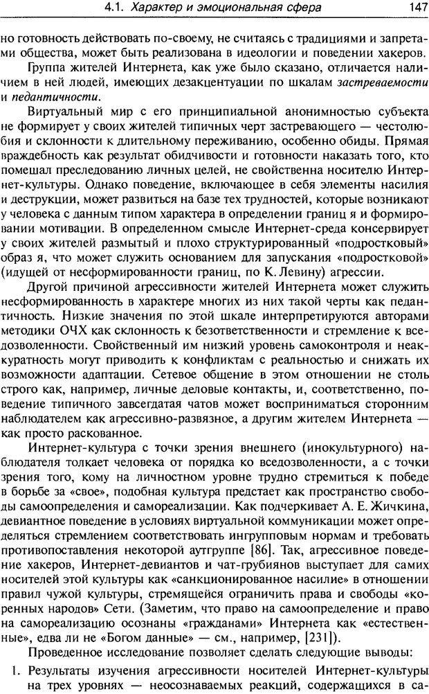 DJVU. Психология жителей Интернета. Кузнецова Ю. М. Страница 147. Читать онлайн