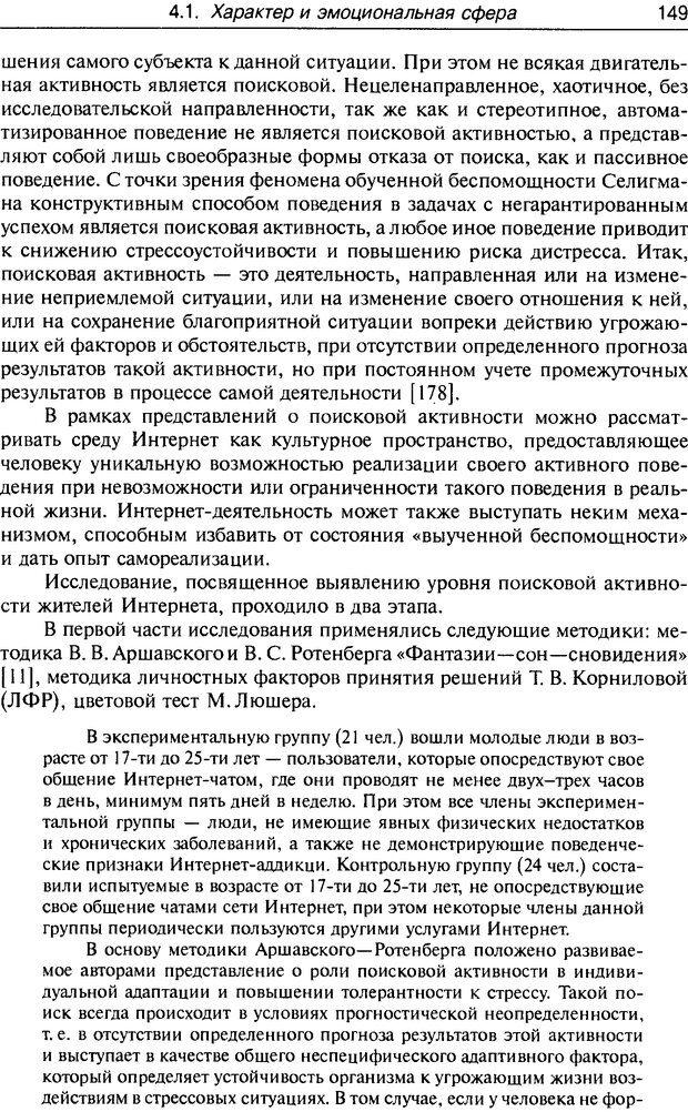 DJVU. Психология жителей Интернета. Кузнецова Ю. М. Страница 149. Читать онлайн