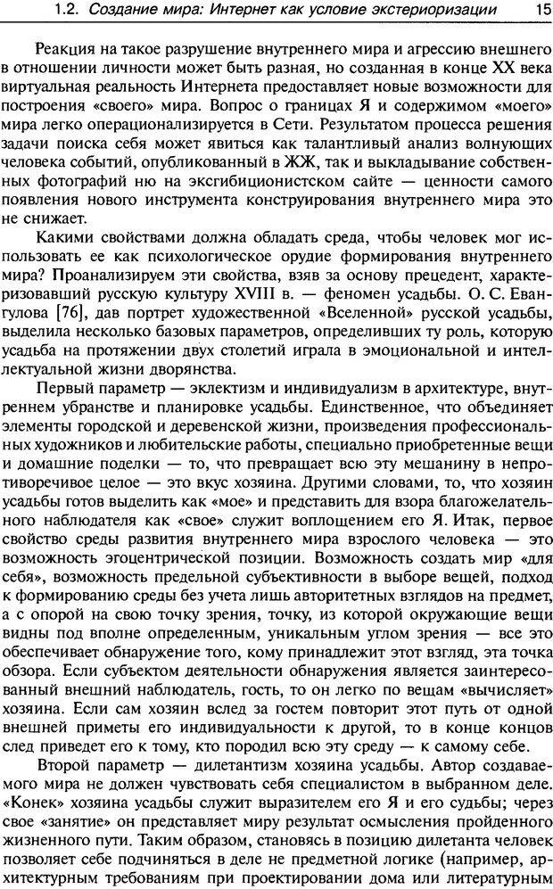 DJVU. Психология жителей Интернета. Кузнецова Ю. М. Страница 15. Читать онлайн