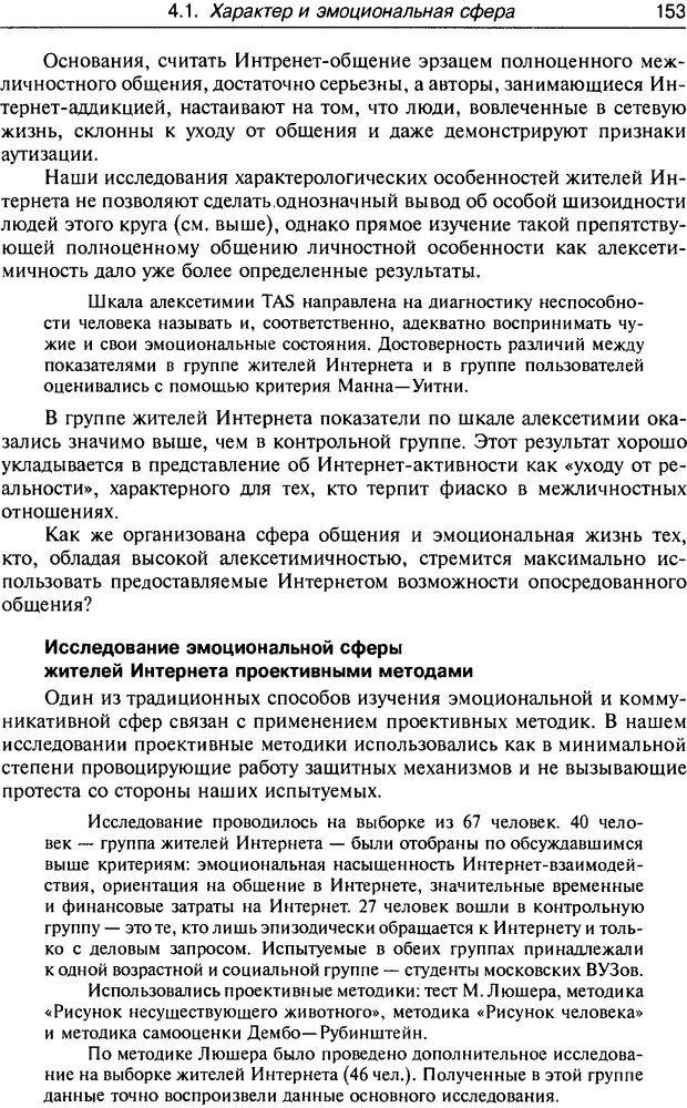 DJVU. Психология жителей Интернета. Кузнецова Ю. М. Страница 153. Читать онлайн