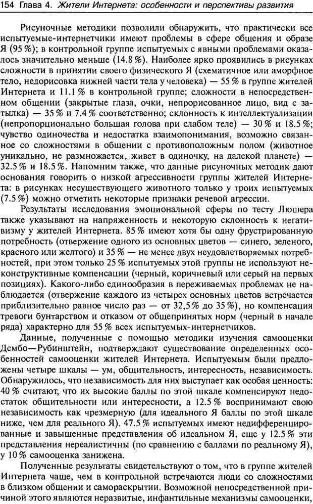 DJVU. Психология жителей Интернета. Кузнецова Ю. М. Страница 154. Читать онлайн