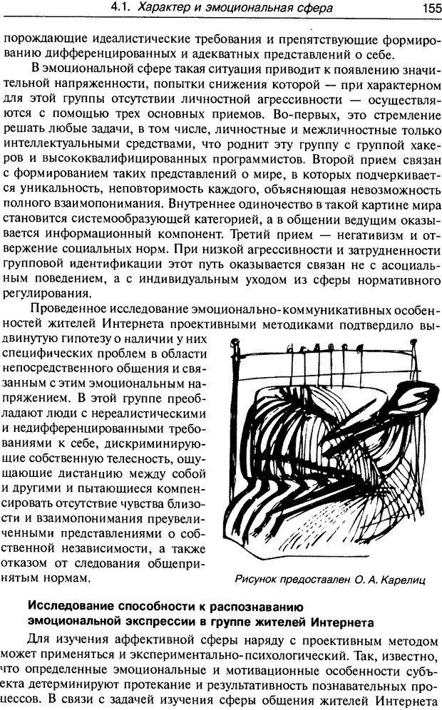 DJVU. Психология жителей Интернета. Кузнецова Ю. М. Страница 155. Читать онлайн