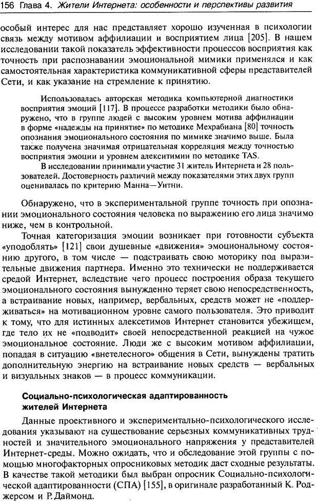 DJVU. Психология жителей Интернета. Кузнецова Ю. М. Страница 156. Читать онлайн