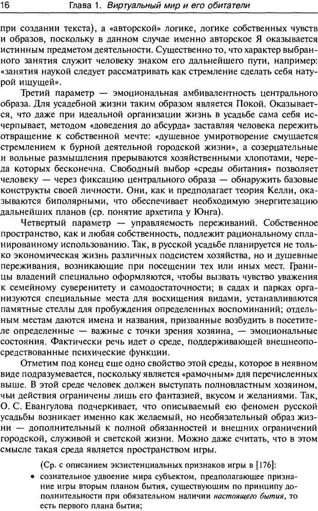 DJVU. Психология жителей Интернета. Кузнецова Ю. М. Страница 16. Читать онлайн