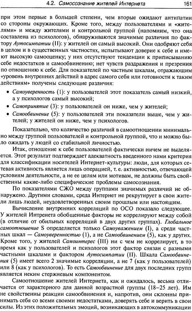 DJVU. Психология жителей Интернета. Кузнецова Ю. М. Страница 161. Читать онлайн