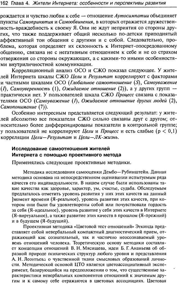 DJVU. Психология жителей Интернета. Кузнецова Ю. М. Страница 162. Читать онлайн