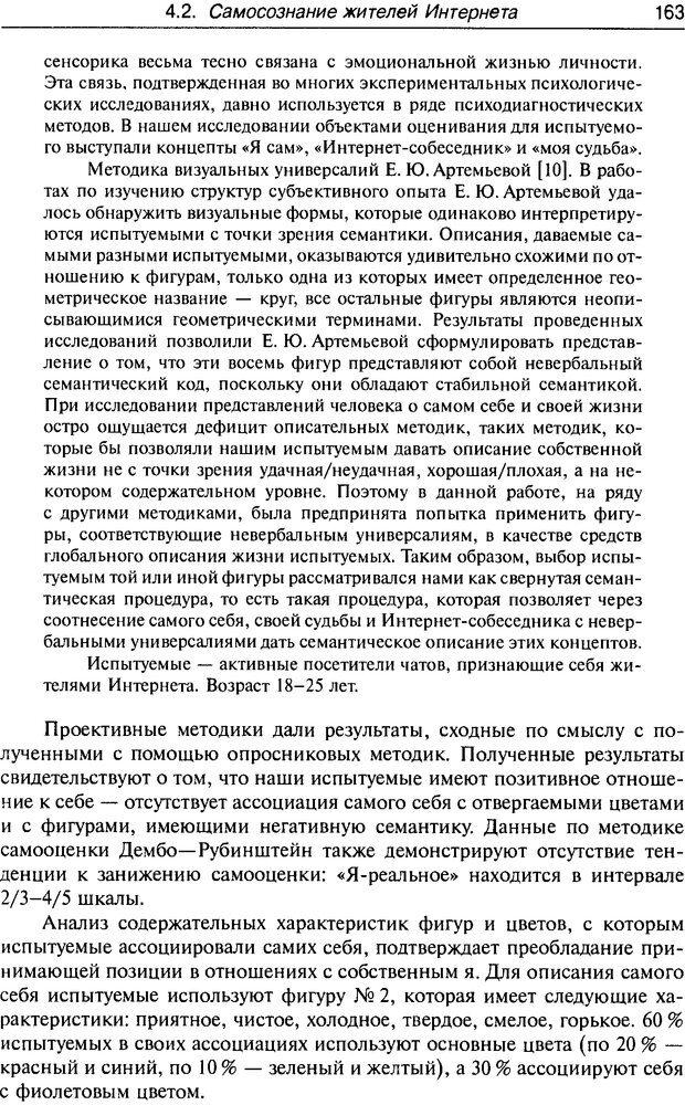 DJVU. Психология жителей Интернета. Кузнецова Ю. М. Страница 163. Читать онлайн