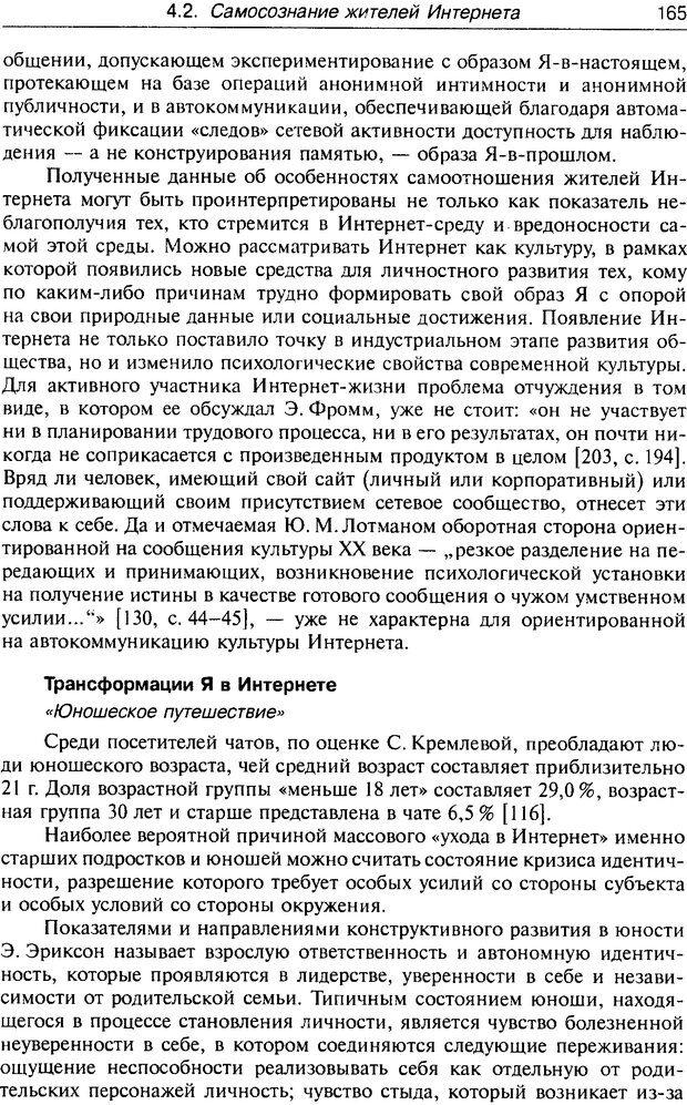 DJVU. Психология жителей Интернета. Кузнецова Ю. М. Страница 165. Читать онлайн
