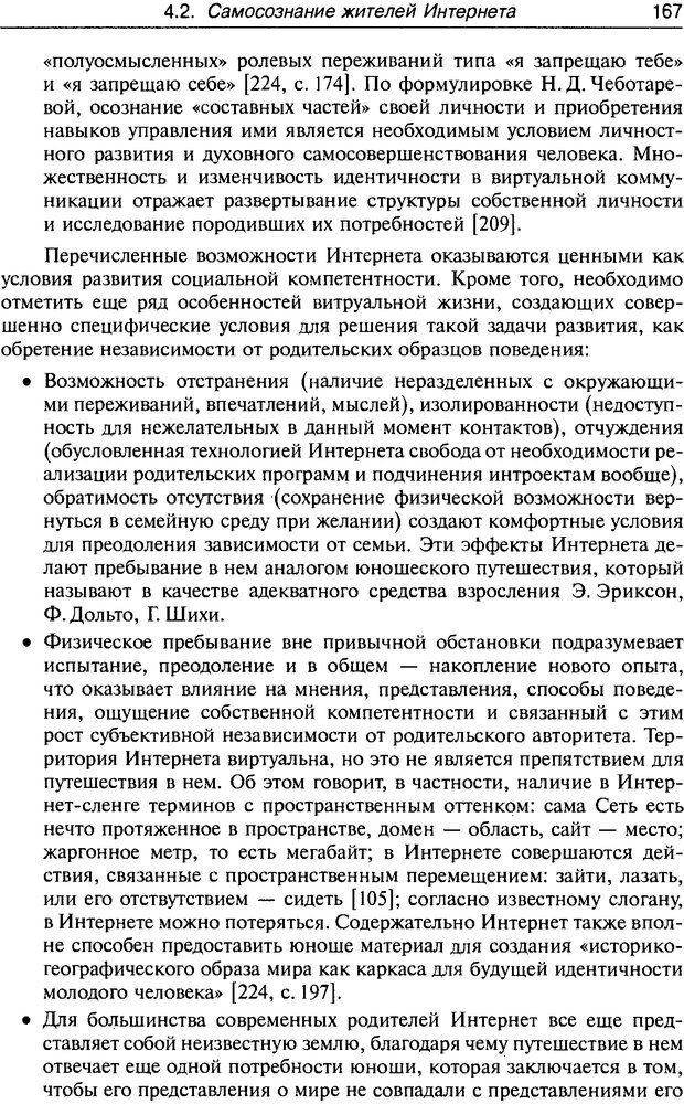 DJVU. Психология жителей Интернета. Кузнецова Ю. М. Страница 167. Читать онлайн