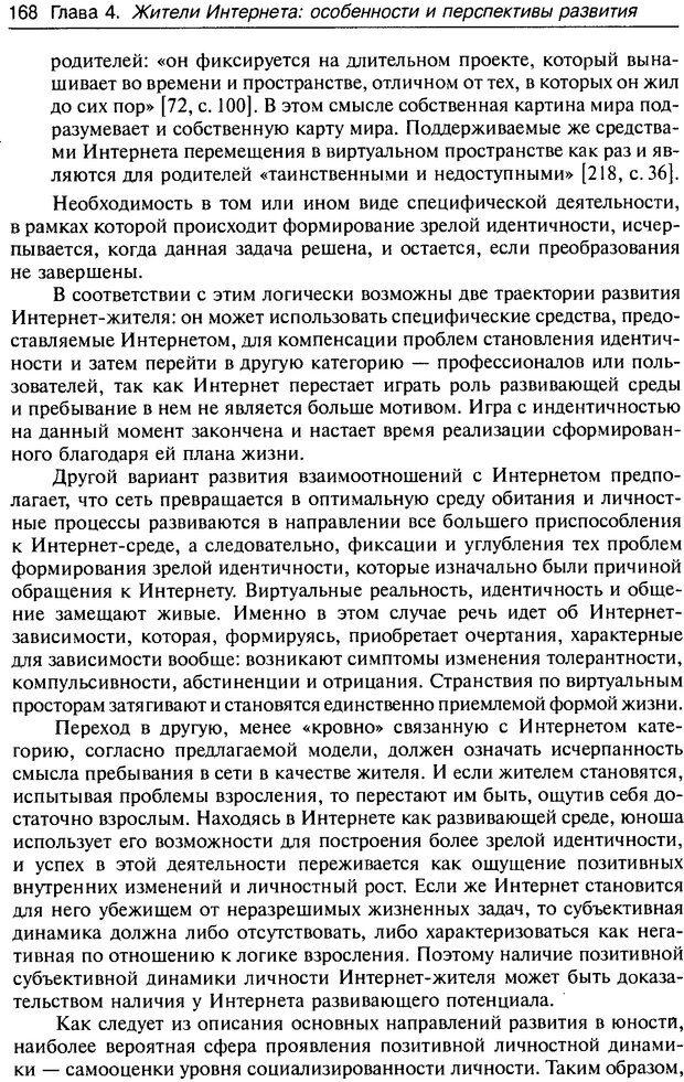 DJVU. Психология жителей Интернета. Кузнецова Ю. М. Страница 168. Читать онлайн