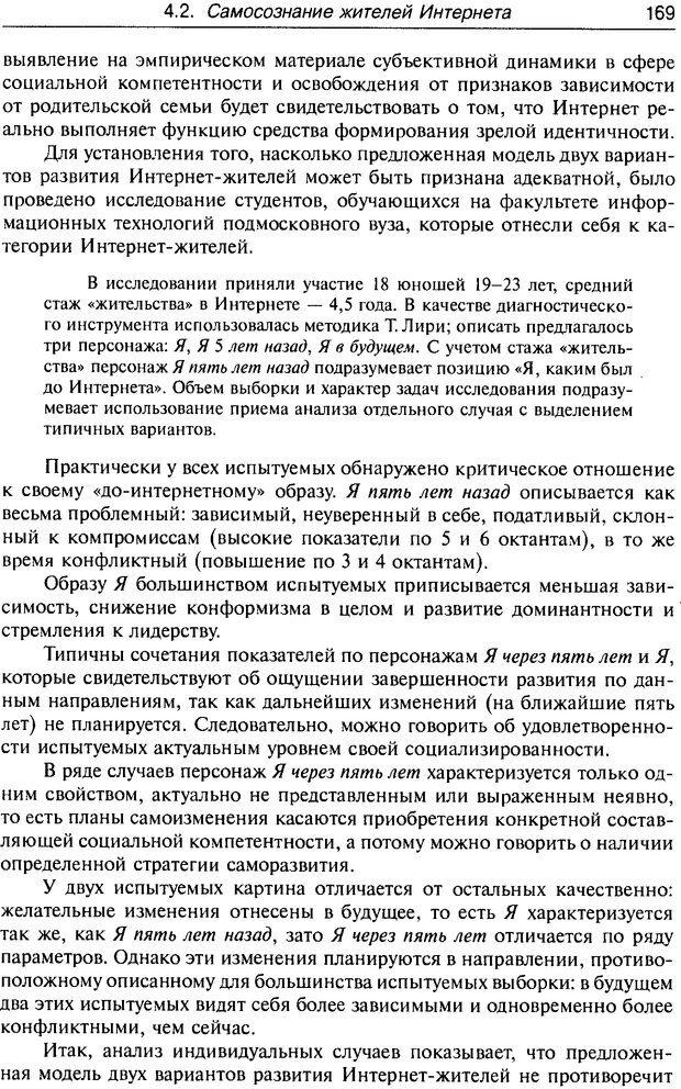 DJVU. Психология жителей Интернета. Кузнецова Ю. М. Страница 169. Читать онлайн