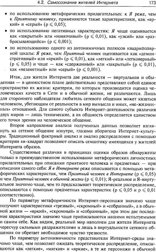 DJVU. Психология жителей Интернета. Кузнецова Ю. М. Страница 173. Читать онлайн