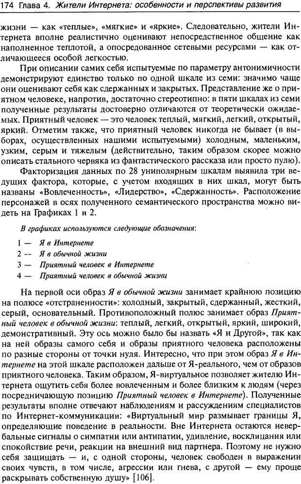 DJVU. Психология жителей Интернета. Кузнецова Ю. М. Страница 174. Читать онлайн