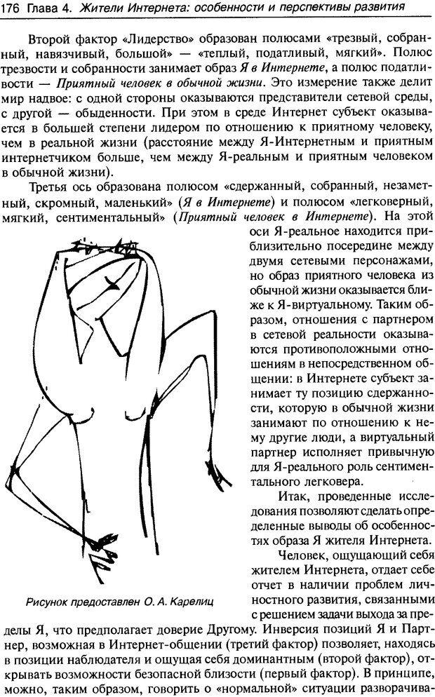 DJVU. Психология жителей Интернета. Кузнецова Ю. М. Страница 176. Читать онлайн