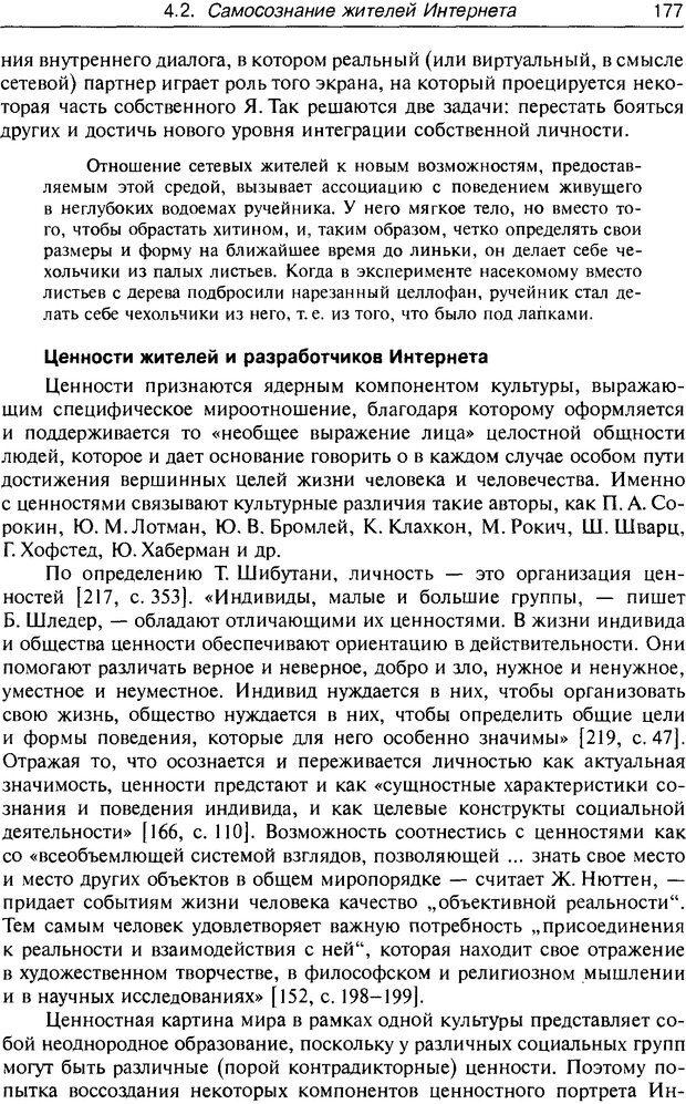 DJVU. Психология жителей Интернета. Кузнецова Ю. М. Страница 177. Читать онлайн