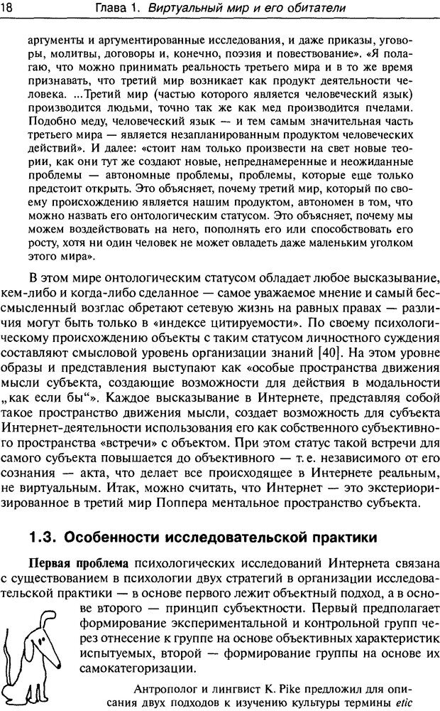 DJVU. Психология жителей Интернета. Кузнецова Ю. М. Страница 18. Читать онлайн