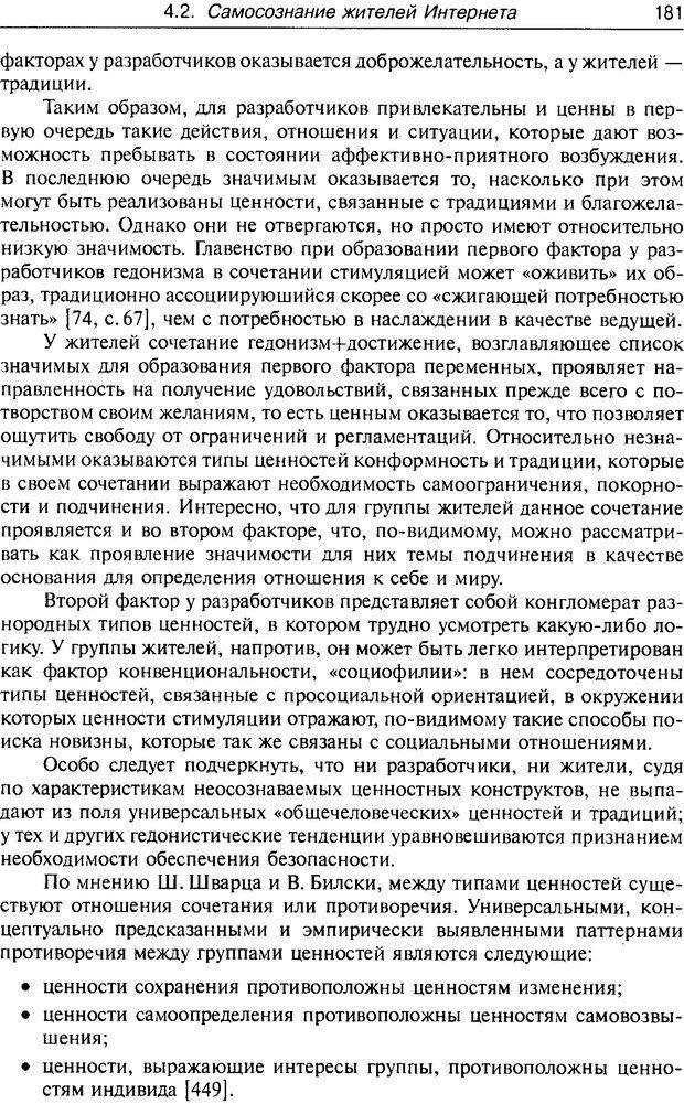 DJVU. Психология жителей Интернета. Кузнецова Ю. М. Страница 181. Читать онлайн