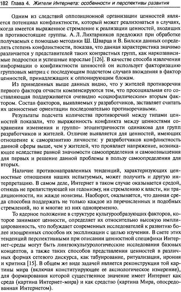 DJVU. Психология жителей Интернета. Кузнецова Ю. М. Страница 182. Читать онлайн