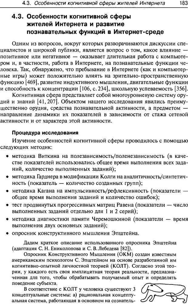 DJVU. Психология жителей Интернета. Кузнецова Ю. М. Страница 183. Читать онлайн