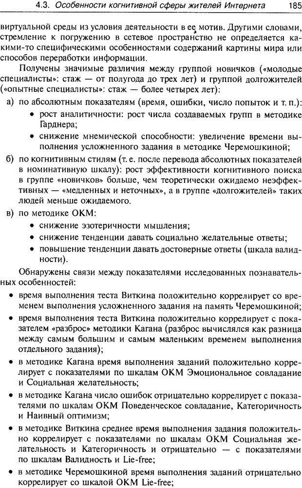 DJVU. Психология жителей Интернета. Кузнецова Ю. М. Страница 185. Читать онлайн