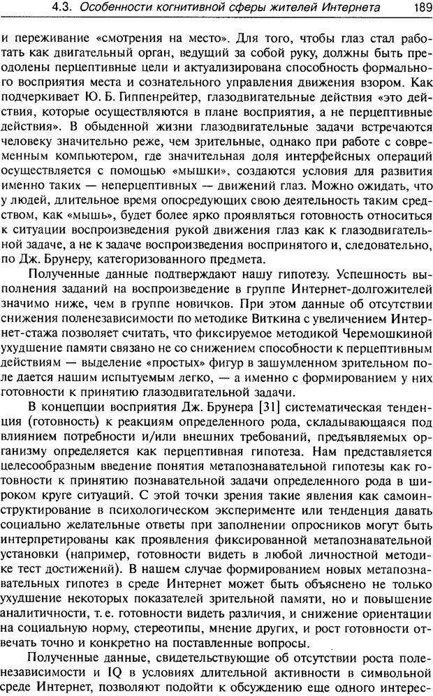 DJVU. Психология жителей Интернета. Кузнецова Ю. М. Страница 189. Читать онлайн