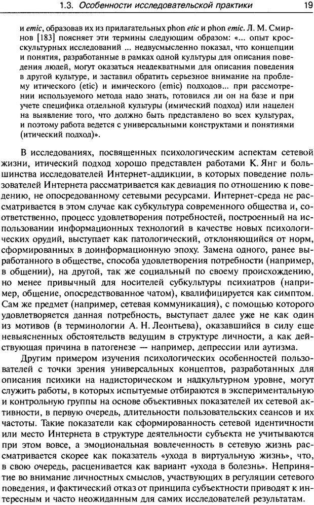 DJVU. Психология жителей Интернета. Кузнецова Ю. М. Страница 19. Читать онлайн
