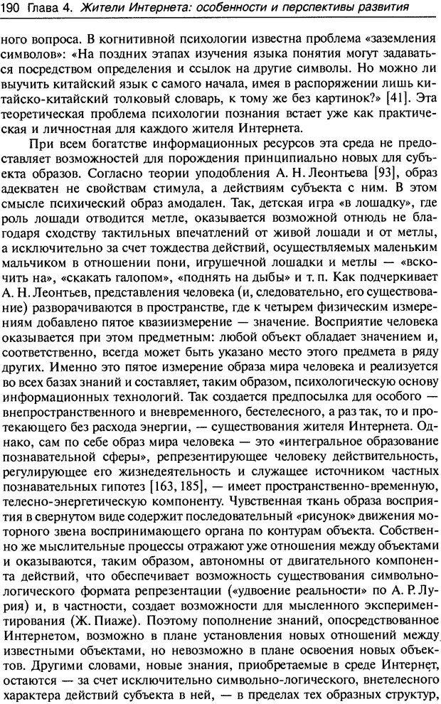 DJVU. Психология жителей Интернета. Кузнецова Ю. М. Страница 190. Читать онлайн