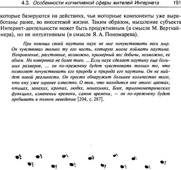 DJVU. Психология жителей Интернета. Кузнецова Ю. М. Страница 191. Читать онлайн