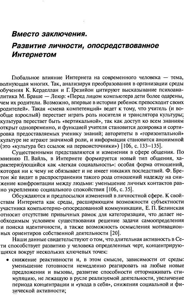 DJVU. Психология жителей Интернета. Кузнецова Ю. М. Страница 192. Читать онлайн