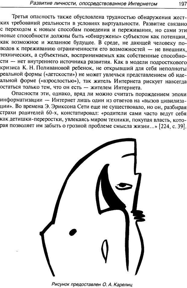 DJVU. Психология жителей Интернета. Кузнецова Ю. М. Страница 197. Читать онлайн