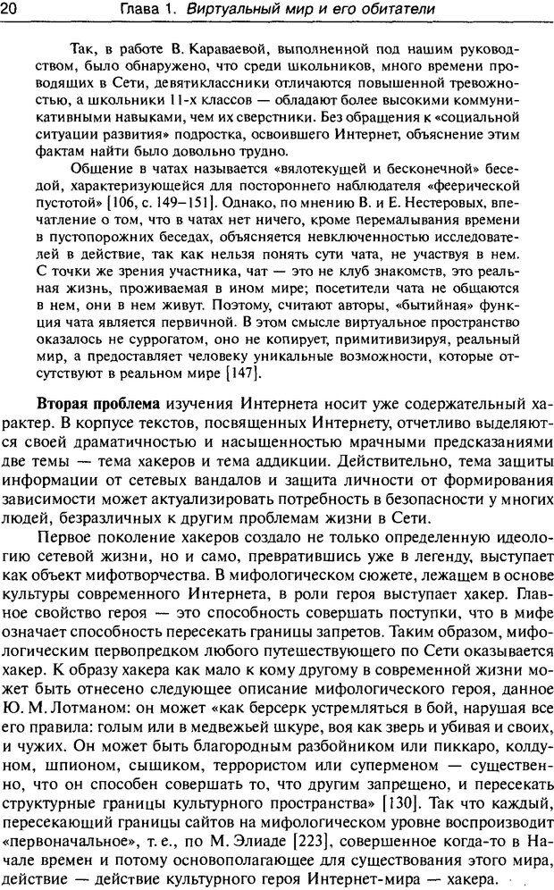 DJVU. Психология жителей Интернета. Кузнецова Ю. М. Страница 20. Читать онлайн