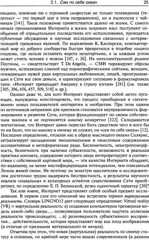 DJVU. Психология жителей Интернета. Кузнецова Ю. М. Страница 25. Читать онлайн