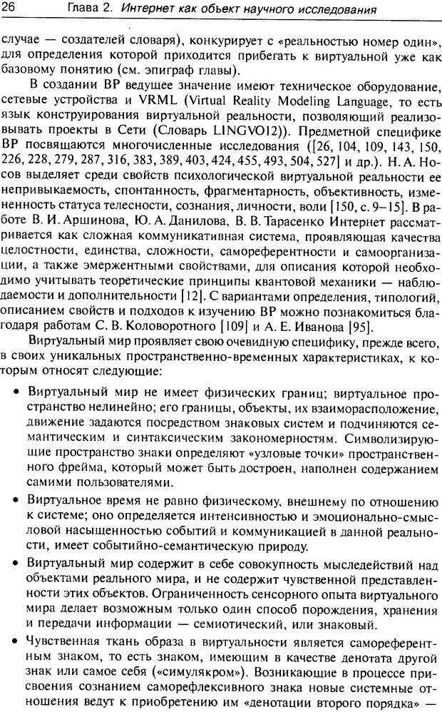 DJVU. Психология жителей Интернета. Кузнецова Ю. М. Страница 26. Читать онлайн