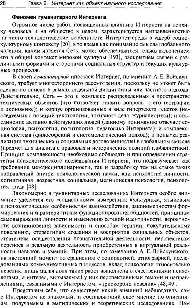 DJVU. Психология жителей Интернета. Кузнецова Ю. М. Страница 28. Читать онлайн