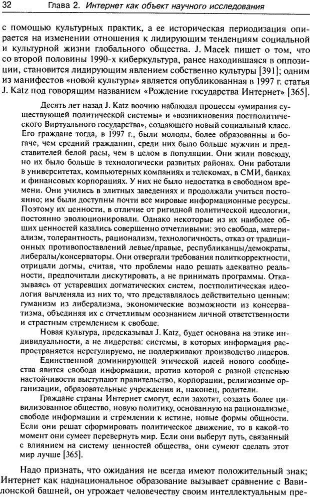 DJVU. Психология жителей Интернета. Кузнецова Ю. М. Страница 32. Читать онлайн