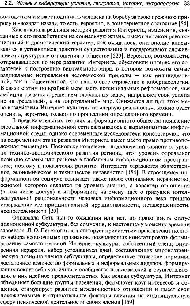DJVU. Психология жителей Интернета. Кузнецова Ю. М. Страница 33. Читать онлайн