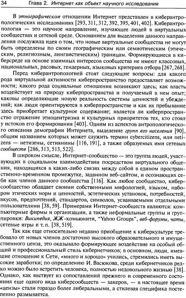DJVU. Психология жителей Интернета. Кузнецова Ю. М. Страница 34. Читать онлайн
