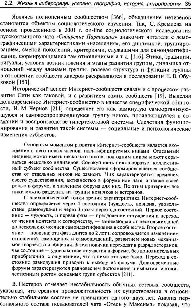 DJVU. Психология жителей Интернета. Кузнецова Ю. М. Страница 35. Читать онлайн