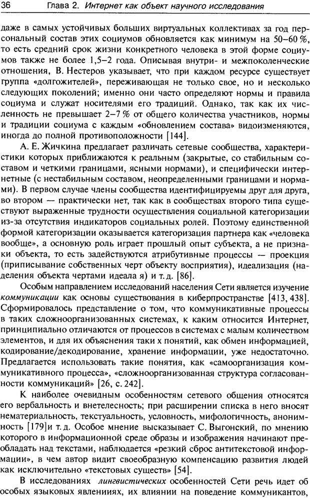 DJVU. Психология жителей Интернета. Кузнецова Ю. М. Страница 36. Читать онлайн