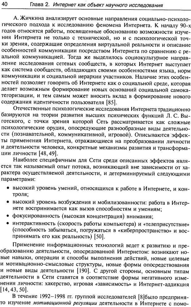 DJVU. Психология жителей Интернета. Кузнецова Ю. М. Страница 40. Читать онлайн