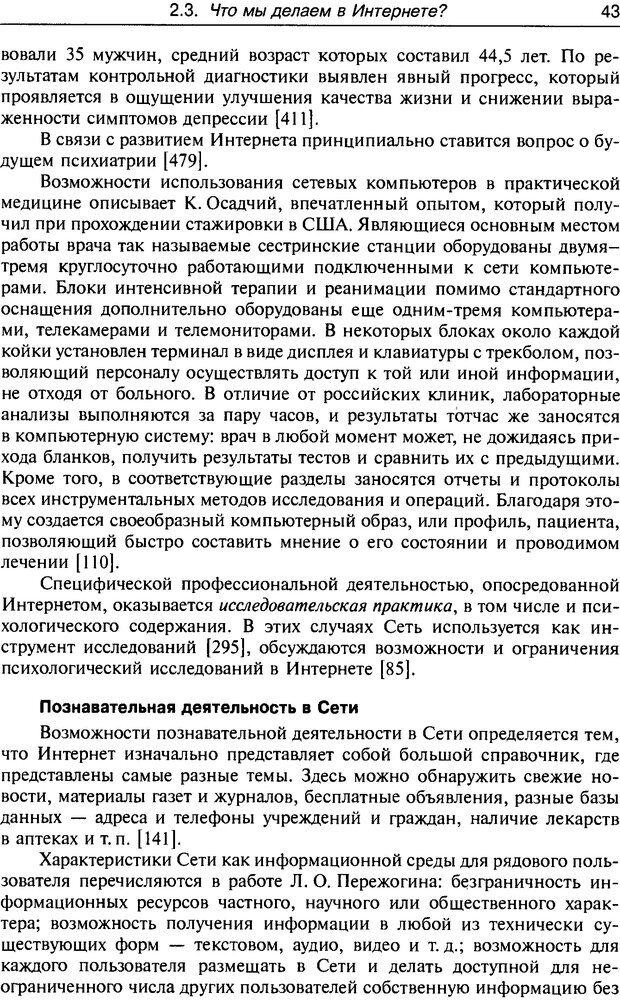 DJVU. Психология жителей Интернета. Кузнецова Ю. М. Страница 43. Читать онлайн