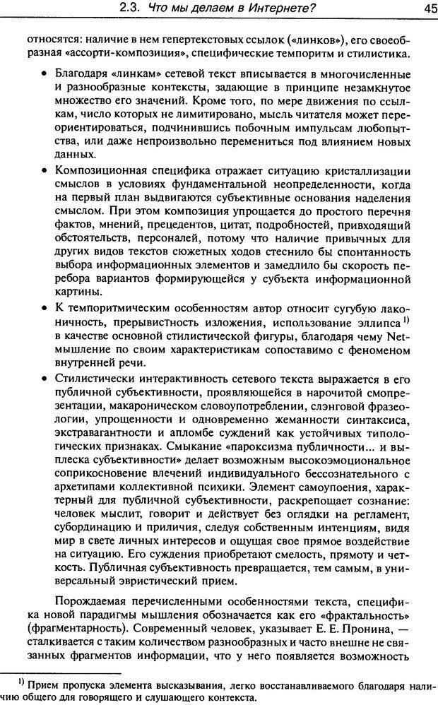 DJVU. Психология жителей Интернета. Кузнецова Ю. М. Страница 45. Читать онлайн
