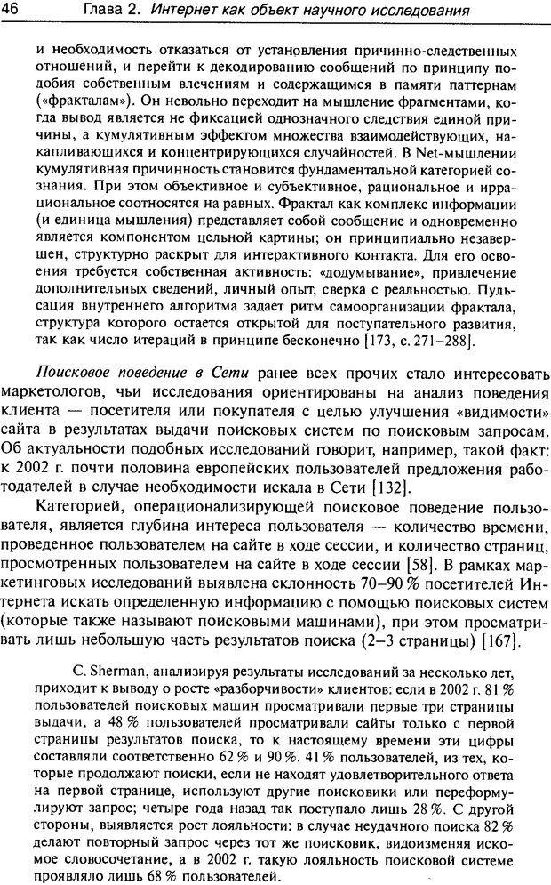 DJVU. Психология жителей Интернета. Кузнецова Ю. М. Страница 46. Читать онлайн