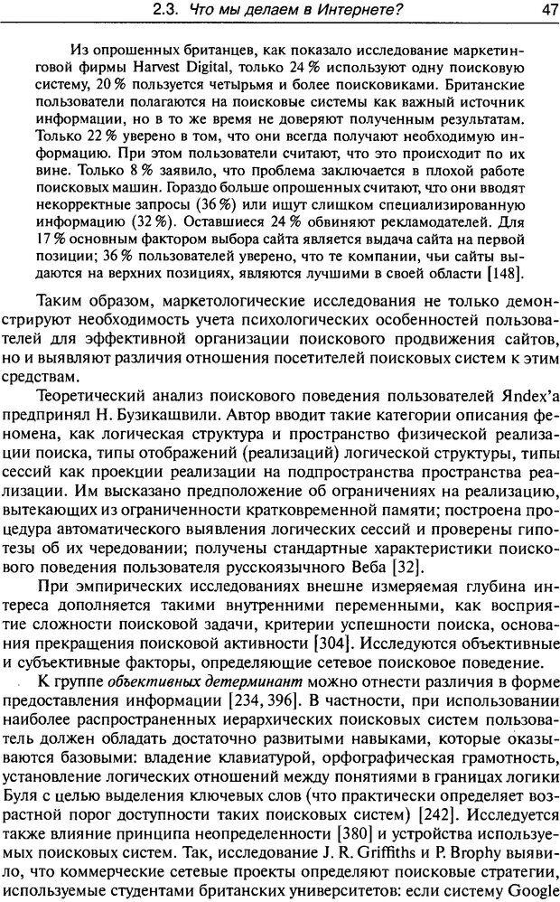 DJVU. Психология жителей Интернета. Кузнецова Ю. М. Страница 47. Читать онлайн