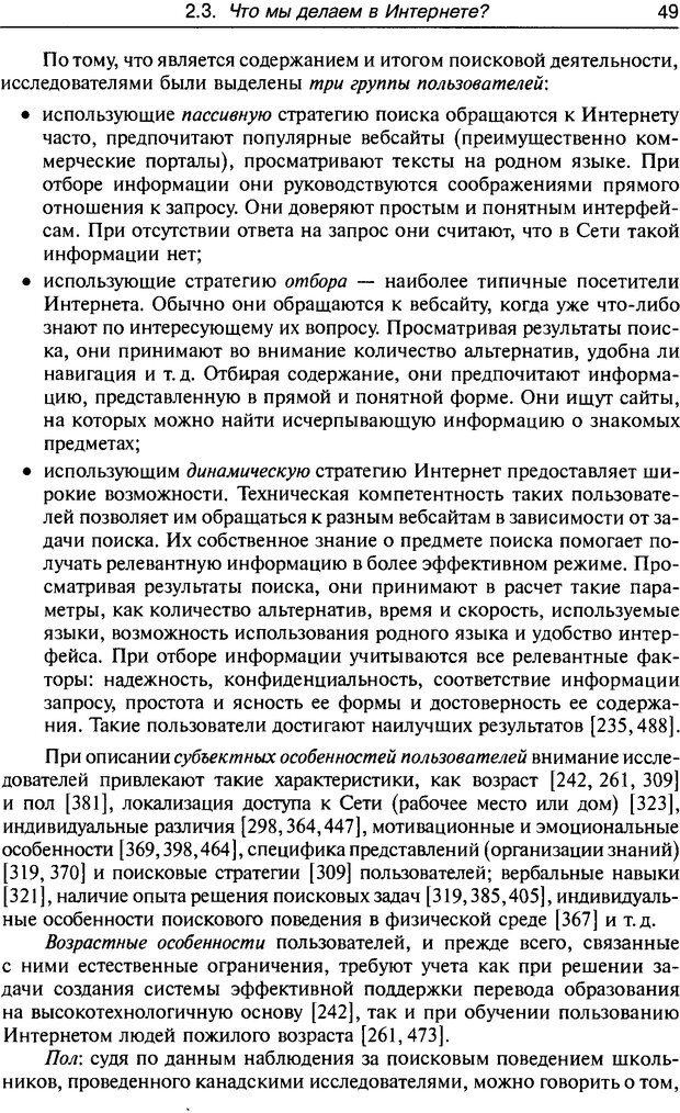 DJVU. Психология жителей Интернета. Кузнецова Ю. М. Страница 49. Читать онлайн