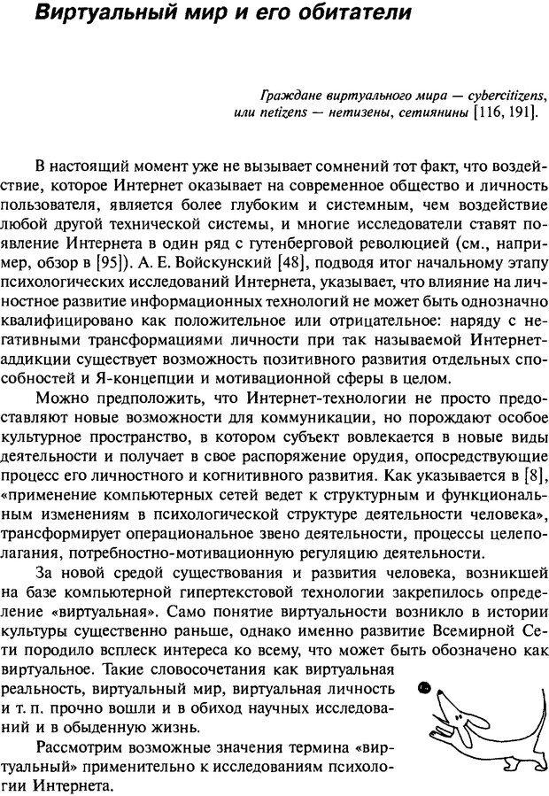 DJVU. Психология жителей Интернета. Кузнецова Ю. М. Страница 5. Читать онлайн