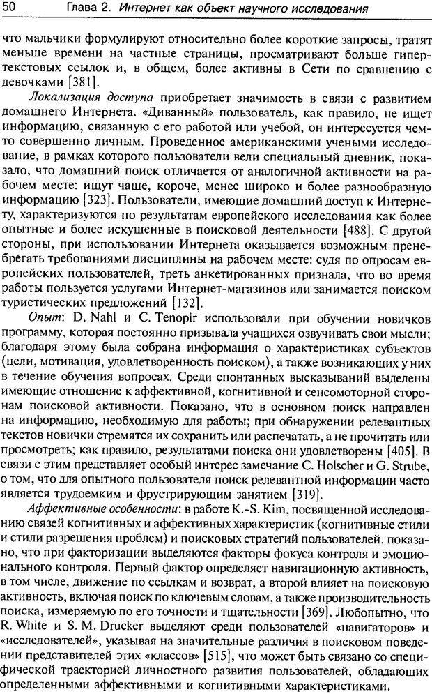DJVU. Психология жителей Интернета. Кузнецова Ю. М. Страница 50. Читать онлайн