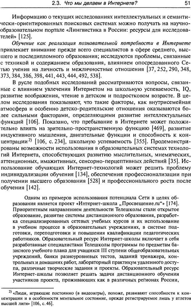 DJVU. Психология жителей Интернета. Кузнецова Ю. М. Страница 51. Читать онлайн